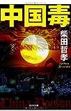 中国毒 (光文社文庫)