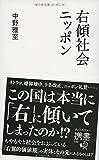 右傾社会ニッポン (ディスカヴァー携書)
