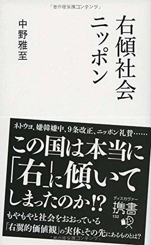 右傾社会ニッポン (ディスカヴァー携書)の詳細を見る