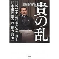 貴の乱 日馬富士暴行事件の真相と日本相撲協会の「権力闘争」