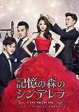 [DVD]記憶の森のシンデレラ~STAY WITH ME~ DVD-BOX1