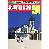 JR・私鉄全線各駅停車 (1) 北海道630駅