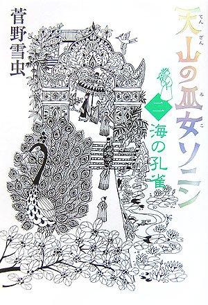 天山の巫女ソニン  2  海の孔雀の詳細を見る