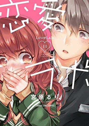 恋愛ラボ 11巻 (まんがタイムコミックス)の詳細を見る