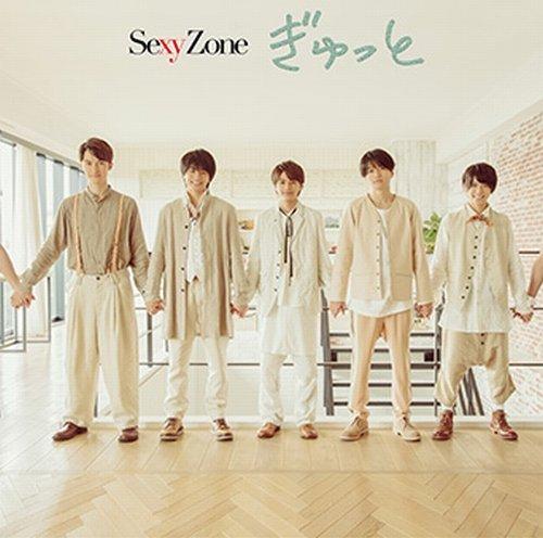 Sexy Zone「ぎゅっと」はメンバー菊池風磨初主演ドラマ主題歌!初回特典や歌詞情報など♪の画像