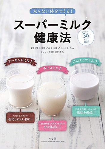 太らない体をつくる! スーパーミルク健康法: ライスミルク アーモンドミルク ココナッツミルク (小学館実用シリーズ LADY BIRD)