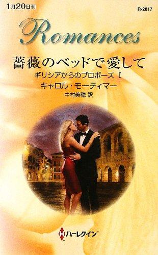 薔薇のベッドで愛して―ギリシアからのプロポーズ〈1〉 (ハーレクイン新書)の詳細を見る