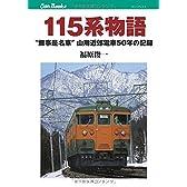 115系物語 (キャンブックス)