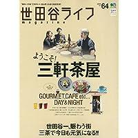 世田谷ライフmagazine VOL.64 (エイムック 3960)