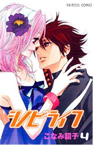 シノビライフ 4 (プリンセスコミックス)の詳細を見る