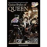 QUEEN クイーン (ボヘミアン・ラプソディ公開記念) - Guitar Styles of QUEEN(DVD付) / 楽譜・スコア