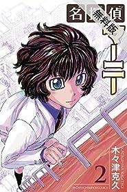 名探偵マーニー 2【期間限定 無料お試し版】 (少年チャンピオン・コミックス)