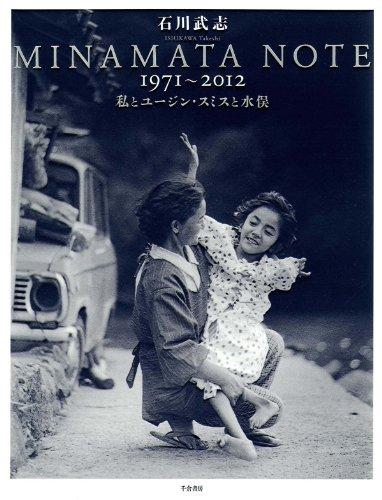 MINAMATA NOTE 1971-2012  私とユージン・スミスと水俣の詳細を見る