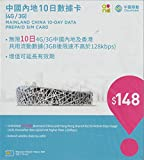 [中国移動香港] 中国(TDD) 香港(FDD) 3GB 4G/3G 10日間 データ通信SIMカード [並行輸入品]