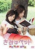 韓国映画 きみはペット ナビゲートDVD[DVD]