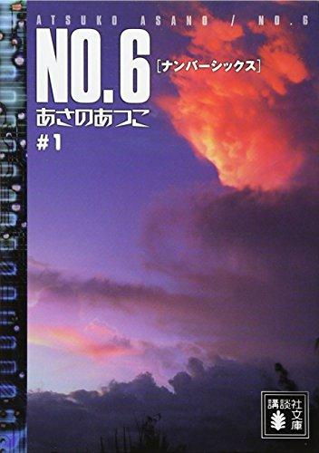 NO.6♯1 (講談社文庫)