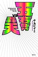 五右衛門vs轟天―K.Nakashima Selection〈Vol.22〉 (K.Nakashima Selection Vol. 22)