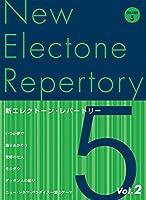 新エレクトーン・レパートリー 5級 Vol.2