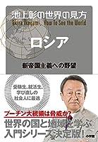 池上 彰 (著)新品: ¥ 1,512ポイント:45pt (3%)2点の新品/中古品を見る:¥ 1,100より