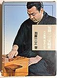 加藤一二三実戦集―わが熱闘、珠玉の40局 (1975年)