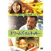 ドリームズ・カム・トゥルー [DVD]