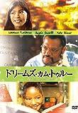 ドリームズ・カム・トゥルー[DVD]