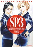 SP3 薬師寺涼子の怪奇事件簿 短編集 (アフタヌーンKC)