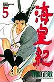 海皇紀(5) (月刊少年マガジンコミックス)