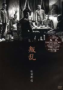 叛乱 [DVD]