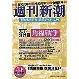 「輝かしき昭和」 追憶 1964~1989 2020年 1/27 号 [雑誌]: 週刊新潮 別冊