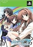 メモリーズオフ After Rain(限定版) - PSP