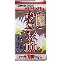 濃縮ウコン100 300粒入【3個セット】