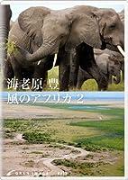 グランイメージ K652 海老原豊・風のアフリカ2(ロイヤリティフリー写真素材集)