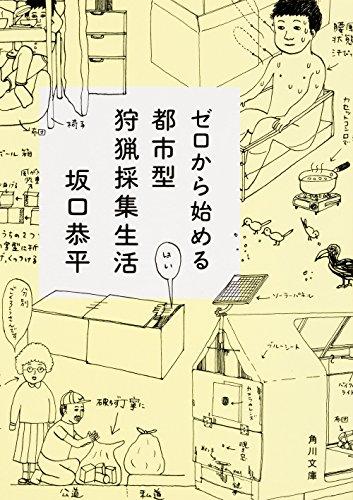 ゼロから始める都市型狩猟採集生活 (角川文庫)の詳細を見る