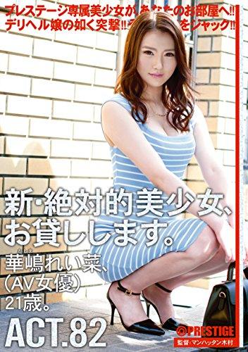 新・絶対的美少女、お貸しします。 82 華嶋れい菜(AV女優)21歳。/プレステージ [DVD]