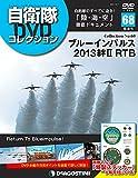 自衛隊DVDコレクション 68号 (ブルーインパルス2013絆II RTB) [分冊百科] (DVD・ステッカー付)