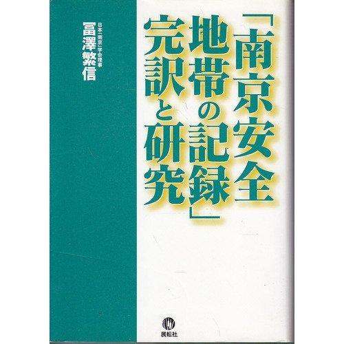 「南京安全地帯の記録」完訳と研究
