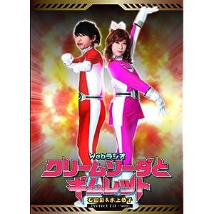 Webラジオ【クリームソーダとギムレット】Perfect CD -5杯目- / 石田彰、氷上恭子