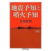 地震予知と噴火予知 (ちくま学芸文庫)