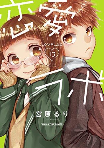 恋愛ラボ 13巻 (まんがタイムコミックス)