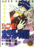 ジュニア君!!ホテル物語 3 (ジェッツコミックス)
