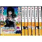 ネクストライフ 文庫 1-7巻セット (ヒーロー文庫)