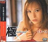 極 unlimited 吉澤レイカ   [DVD] HDV-051