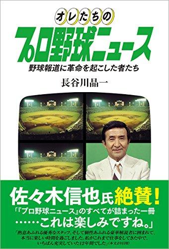 オレたちのプロ野球ニュース: 野球報道に革命を起こした者たち (TOKYO NEWS BOOKS)