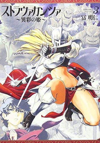 ストラヴァガンツァ-異彩の姫- 3巻 (ビームコミックス)