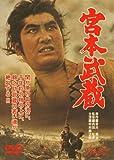 宮本武蔵[DVD]