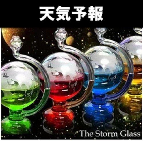 晴雨予報グラス インテリアとしても最適 気圧の変化を楽しめる おもしろグッズ ビーカー 理科 工作 実験 サイエンス 科学 (色顔料なし。顔料は別途お買い求め下さい。液体歯磨きや食用色素などでアレンジ自由)【Triangle】