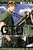 GTO SHONAN 14DAYS(5) (講談社コミックス) 画像