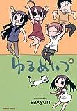 ゆるめいつ (4) (バンブーコミックス 4コマセレクション)