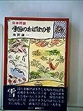 雪国のおばばの昔―日本民話 (1974年)